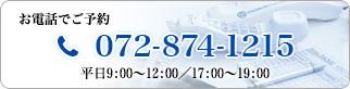 お電話で:072-874-1215