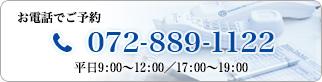 お電話で:072-889-1122